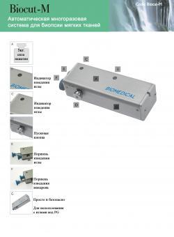 Автоматическая многоразовая биопсийная система Biocut -M